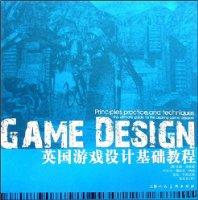 英國遊戲設計基礎教程