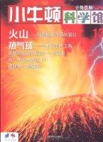 小牛頓科學館(分冊百科13-18)(套裝共6冊)