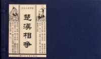 楚漢相争(宣紙本連環畫)(共6冊)