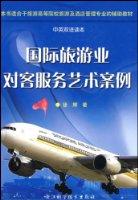 國際旅遊業對客服務藝術案例(中英雙語讀本)