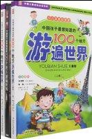 中國孩子最想知道的100個地方遊遍世界(兒童版)(套裝上下冊)(少兒注音彩圖版)