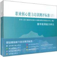 職業核心能力培訓測評标準(試行)(共7冊)