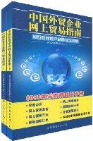 中國外貿企業網上貿易指南(套裝上下冊)