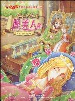 萤火虫世界经典童话双语绘本:睡美人(汉英对照)