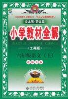 小学教材全解:6年级语文(上)(北师大版)(工具版)