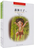 诺贝尔文学奖得主童书系列•森林王子(套装共2册)