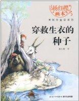 杨红樱画本•科学童话系列:穿救生衣的种子