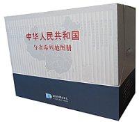 中華人民共和國分省系列地圖冊