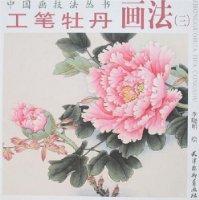 工笔牡丹画法(3)