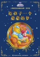 小熊维尼经典睡前故事:给孩子一个甜甜的梦(有声版)(附光盘1张)