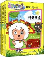 喜羊羊与灰太狼智慧•逗小说(套装共4册)