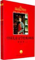 中国儿童文学经典100部:雪国梦(上下)