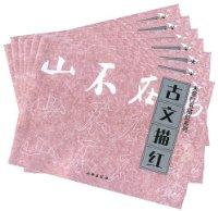 米芾行书描红系列(全7册)