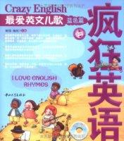 最爱英文儿歌•蓝色篇(附CD、DVD光盘各1张)