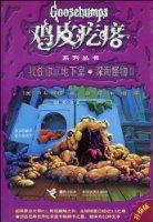 鸡皮疙瘩系列丛书:我住你家地下室•深海怪物2(升级版)