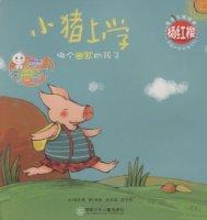 杨红樱成长主题绘本:小猪上学
