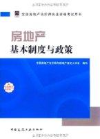2011房地产基本制度与政策
