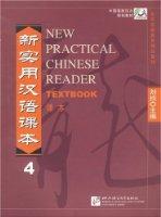 中國國家漢辦規劃教材•新實用漢語課本4