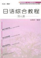 新世紀高等學校日語專業本科生系列教材•日語綜合教程(第8冊)(附光盤1張)