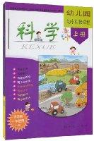 幼儿园幼小衔接课程(上册)(供学前1年级使用)(套装共8册)