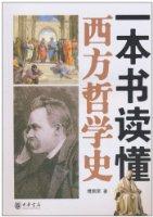 一本書讀懂西方哲學史