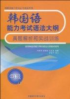 韩国语能力考试丛书•语法系列•韩国语能力考试语法大纲真题解析和实战训练(中级)