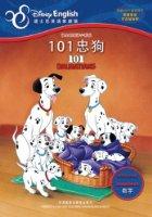 迪士尼双语小影院•101忠狗(英汉对照)