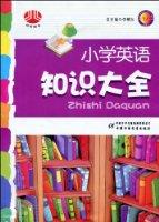最新同步測試ABC卷精編:小學英語知識大全