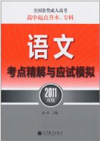 全国各类成人高考•高中起点升本、专科:语文考点精解与应试模拟(2011年版)