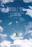 靛蓝小孩(第1季):天才作家的青春反思与蜕变
