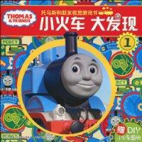 托马斯和朋友视觉游戏书•小火车大发现1(附DIY小火车图册)