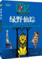 绿野仙踪:110周年原版插图纪念版