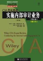 CIA考試指南.實施内部審計業務(理論卷)(第3版)(修訂本)
