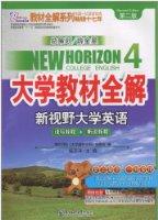 大学教材全解•新视野大学英语•读写教程+听说教程(4)(第2版)