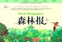 森林报:春•夏•秋•冬(全彩版)(套装共4册)