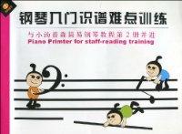 钢琴入门识谱难点训练:与小汤普森简易钢琴教程第2册并进