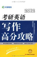 文都教育•2012考研英語寫作高分攻略