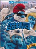 蓝精灵:3D电影剧照故事书