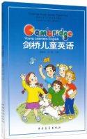 剑桥儿童英语(基础版第3级)(套装上下册)(附磁带2盘)