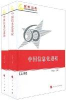 中國信息化進程(套裝上下冊)