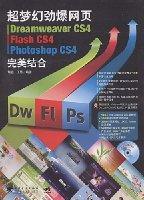 超夢幻勁爆網頁Dreamweaver cs4/Flash cs4/Photoshop cs4完美結合(附贈光盤1張)