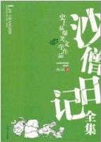 沙僧日記:史上最爆笑的文學作品(10周年白金收藏版)