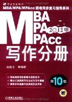 MBA MPA MPAcc联考同步复习指导系列:写作分册(第10版)(2012版)