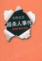 超杀人事件•推理作家的苦恼