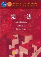 宪法(第3版)