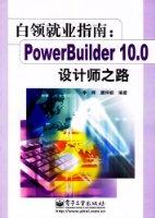 白领就业指南--PowerBuilder10.0设计师之路