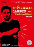輕量級Java EE企業應用實戰(第3版):Struts 2+Spring 3+Hibernate整合開發(附CD光盤1張)