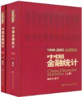 1949-2005中國金融統計(上下)
