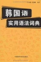 韓國語實用語法詞典