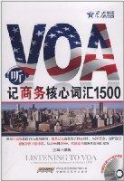 星火英语•听VOA记商务核心词汇1500(附CD光盘1张+随身听翻译手册1本)